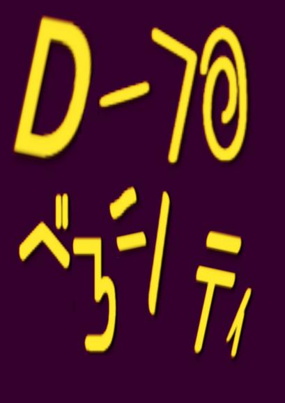 bero_M3poster_10spring.jpg