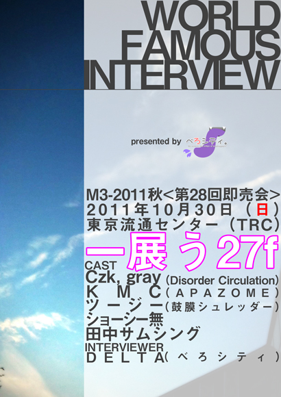 interview_poster3.jpg